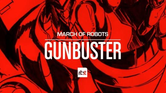 rbst_marchofrobots_title_gunbuster