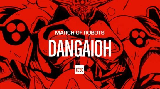 rbst_marchofrobots_title_dangaioh