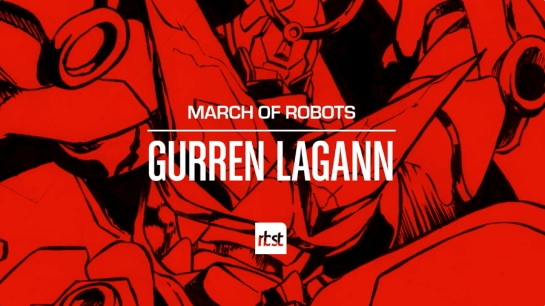 rbst_marchofrobots_title_gurrenlagann